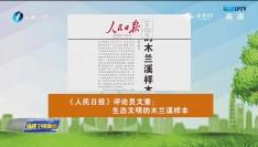 央媒聚焦莆田木兰溪治理工程