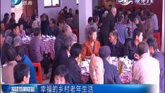 福建:幸福的乡村老年生活