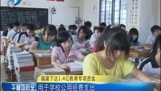福建下达1.4亿教育专项资金 用于学校公用经费支出