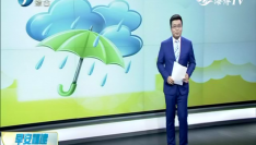 福建:天气放晴 温差加大