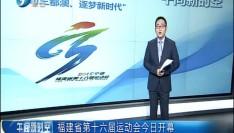 【聚焦省运会】福建省第十六届运动会19日开幕