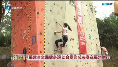 福建省全民健身运动会攀岩总决赛在福州举行
