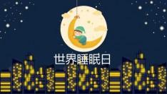 今天是世界睡眠日 3亿中国人有睡眠障碍
