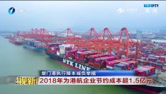 厦门港执行降本减负举措 2018年为港航企业节约成本超1.5亿元