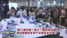 第21届中国(晋江)国际鞋业暨第四届国际体育产业博览会开幕
