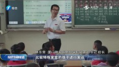 林东荣:用爱守护初心 引领薄弱校走上蜕变之路