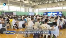 福建省2019年网络空间安全知识和安全技能高校组竞赛举办