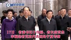 省委书记于伟国、省长唐登杰率福建省党政代表团赴宁夏考察