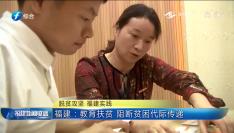 福建:教育扶贫 阻断贫困代际传递
