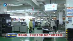 漳州科华:立足自主创新 促进产品转型升级