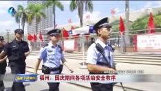 福州:国庆期间各项活动安全有序