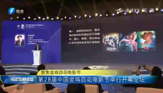 第28届中国金鸡百花电影节举行开幕论坛