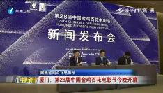 第28届中国金鸡百花电影节今晚开幕