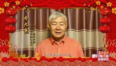 《春節序曲》作者李煥之長子——李大康的春節情懷