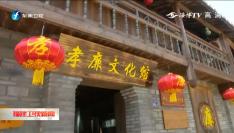 """省纪委监委:激活""""孝廉因子"""" 助推基层社会治理"""