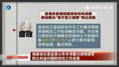 福建省纪委监委公布专项整治漠视侵害 群众利益问题阶段性工作成果