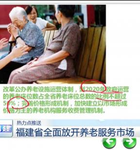 福建省全面放开养老服务市场