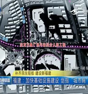 福建:加快基础设施建设 剑指