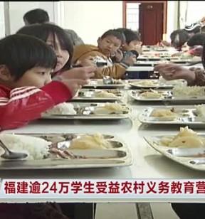 福建逾24万学生受益农村义务教育营养改善计划