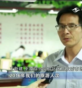 平潭:培育旅游产业 打响