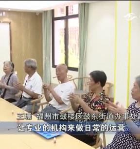 福州:多形式建设养老机构 共促养老服务业发展