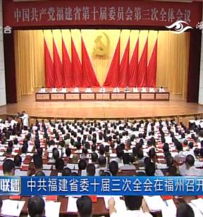 中共福建省委十届三次全会在福州召开