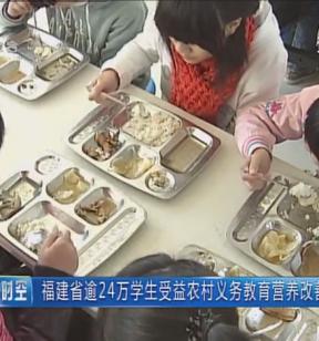 福建省农村义务教育营养改善计划
