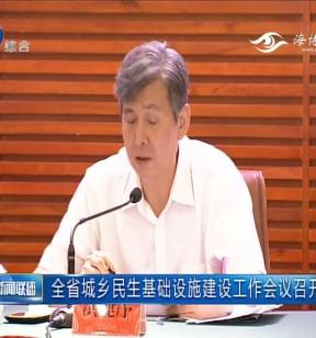全省城乡民生基础设施建设工作会议召开