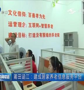 莆田涵江:建成首个居家养老信息服务平台