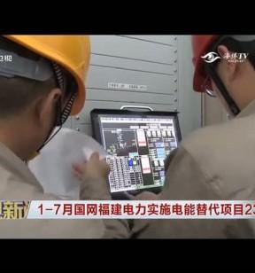 1-7月国网福建电力实施电能替代项目2301个