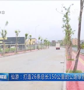 仙游:打造26条总长150公里的公路绿色通道