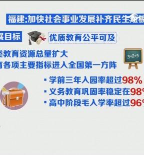 福建:加快社会事业发展补齐民生短板