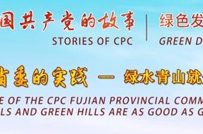 福建省委的实践——绿水青山就是金山银山