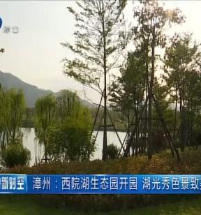 漳州:西院湖生态园开园 湖光秀色景致美