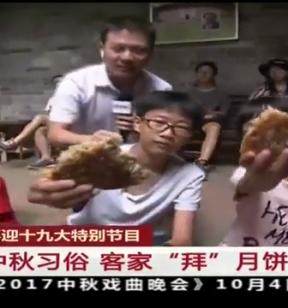 """福建永定:中秋习俗 客家""""拜""""月饼"""