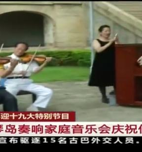 厦门鼓浪屿:琴岛奏响家庭音乐会庆祝佳节