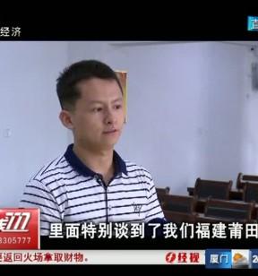 莆田:《还看今朝》福建篇在干群中引起强烈反响