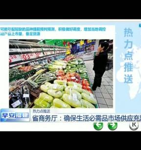 省商务厅:确保生活必需品市场供应充足