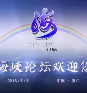 第十届海峡论坛宣传片