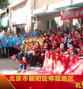 《八闽情·祖国心》深入朝阳区常营社区 居民积极参与《歌唱祖国》