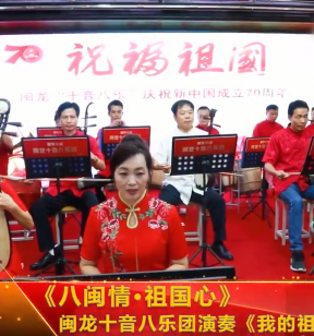 闽龙十音八乐团参与《八闽情·祖国心》演奏《我的祖国》礼赞新中国