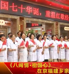 《八闽情·祖国心》闽籍企业北京安定门中医医院《歌唱祖国》