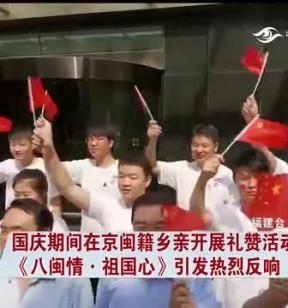 国庆期间在京闽籍乡亲开展礼赞活动 《八闽情·祖国心》引发热烈反响