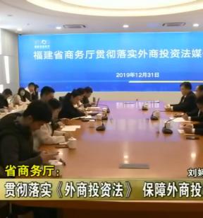 省商务厅:贯彻落实《外商投资法》 保障外商投资企业待遇