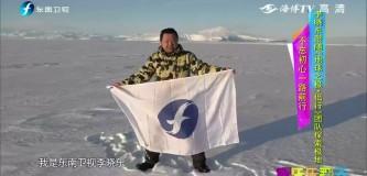李晓东跟随《地球之极·侣行》团队探索极地  不忘初心一路前行