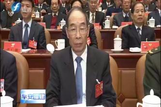 省政协十一届五次会议闭幕