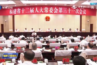 省十二届人大常委会第三十一次会议举行第一次全体会议 听取18项报告和说明
