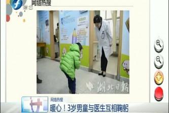 暖心!3岁男童与医生互相鞠躬