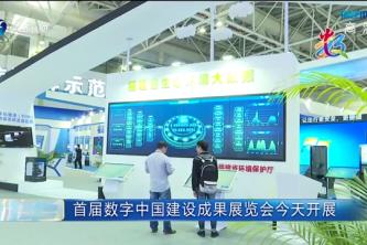 首届数字中国建设成果展览会今天开展
