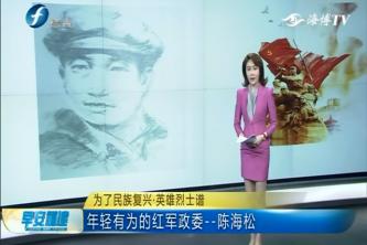 为了民族复兴·英雄烈士谱 年轻有为的红军政委——陈海松